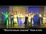 Нон-стоп, Восточные сказки, Стилизованный народный танец, Ансамбль, Старшая группа